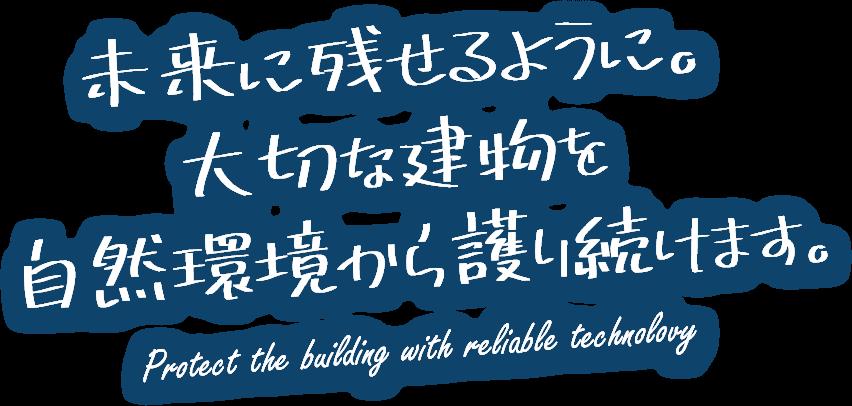 【株式会社 豊川工業】神戸で防水工事をお考えならお任せ下さい! 未来に残せるように。大切な建物を自然環境から護り続けます。Protect the building with reliable technology